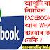 WHATS APP ৰ লগতে  FACEBOOK ব্যৱহাৰকাৰীৰ বাবে সুখবৰ - Facebook & Whats app important updates in assamese