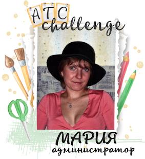 Мария АДМИНИСТРАТОР ATC-Challenge
