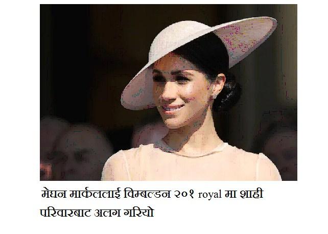 मेघन मार्कललाई विम्बल्डन २०१ royal मा शाही परिवारबाट अलग गरियो