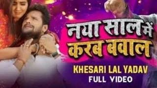 Naya Saal Mein Karab Bawal Lyrics-Bhojpuri-Khesari lal