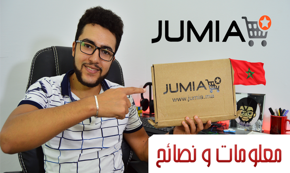 طريقة الشراء من موقع جوميا jumia في المغرب ! معلومات و نصائح عن الشراء من جوميا !!