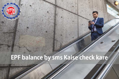 EPF Balance By SMS Kaise Check Kare?