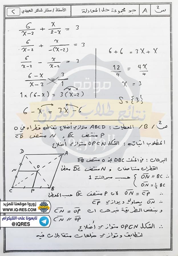 نموذج اسئلة الرياضيات مع الحل للصف الثالث متوسط 2018 الدور الاول 3