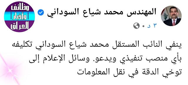 النائب المستقل محمد شياع السوداني ينفي تكليفه بمنصب تنفيذي.