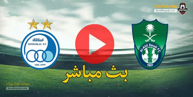 نتيجة مباراة الأهلي السعودي واستقلال طهران اليوم 27 أبريل 2021 في دوري أبطال آسيا