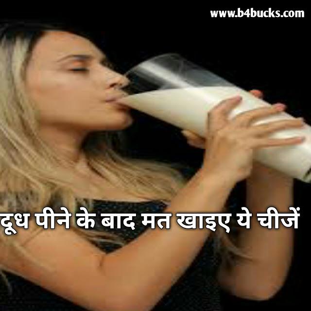 दूध का सेवन करनेसे पहले या बाद में भूल कर भी यह पदार्थ का सेवन ना करे