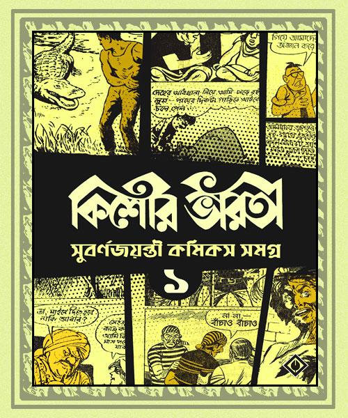 Kishore Bharati Suborno Jayanti Comics Samagra (কিশোর ভারতী সুবর্ণজয়ন্তী কমিকস সমগ্র)