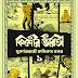 কিশোর ভারতী সুবর্ণজয়ন্তী কমিকস সমগ্র | Bengali Book