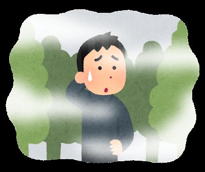 五里霧中のイラスト