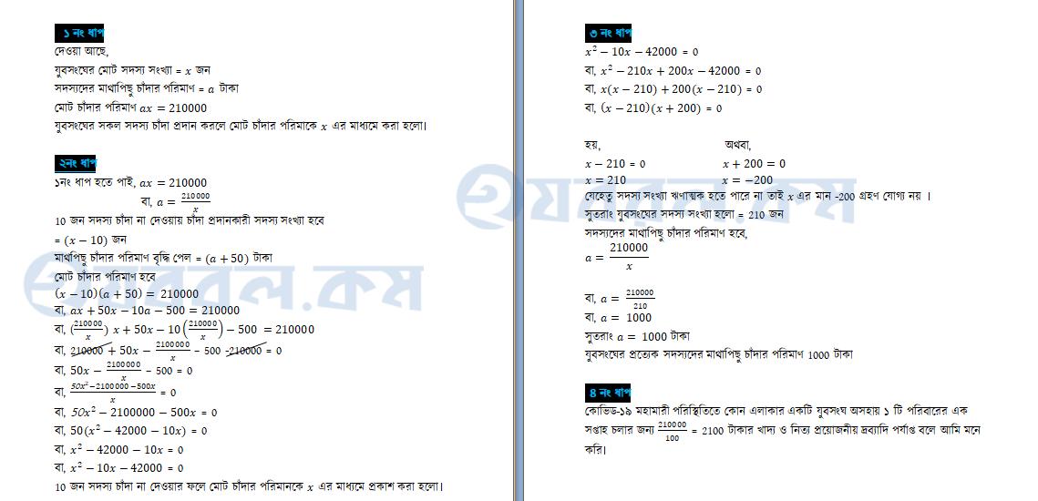 নবম শ্রেণি গনিত (Math) সপ্তম সপ্তাহ অ্যাসাইনমেন্ট ২০২১ | Class Nine Math