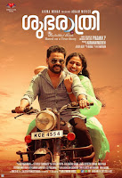 shubharathri, shubharathri malayalam movie, shubharathri movie songs, shubharathri malayalam, shubharathri songs, mallurelease
