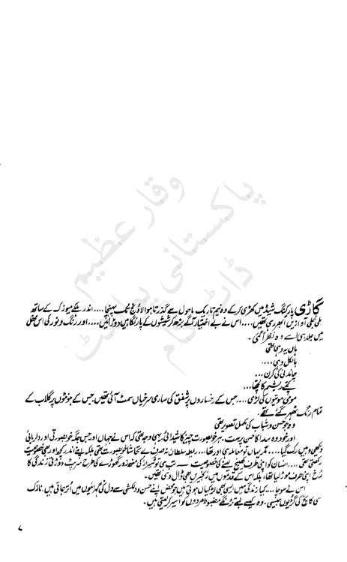 Gariftar E Wafa By Parvin Sharif Forced Marriage Urdu Novel