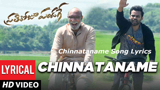 Chinnataname Song Lyrics - Pratiroju Pandage