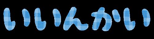 「いいんかい」のイラスト文字