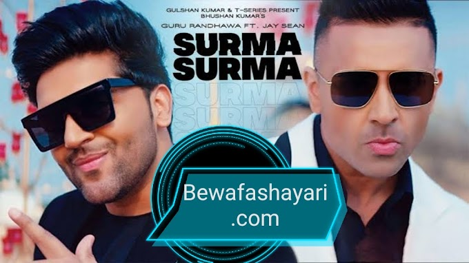 Surma Lyrics – Diljit Dosanjh | bewafashayari