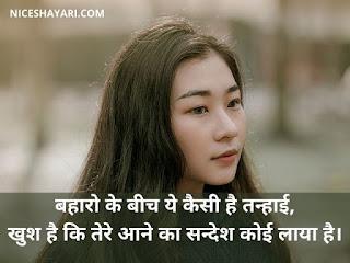 jija sali shayari in hindi 2 line