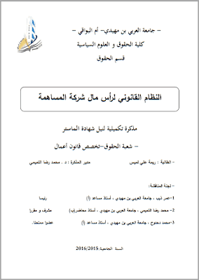 مذكرة ماستر: النظام القانوني لرأس مال شركة المساهمة PDF