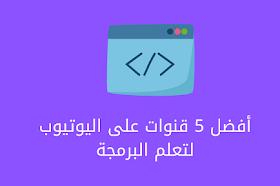 افضل 5 قنوات عربية على اليوتيوب لتعلم البرمجة من الصفر حتى الإحتراف