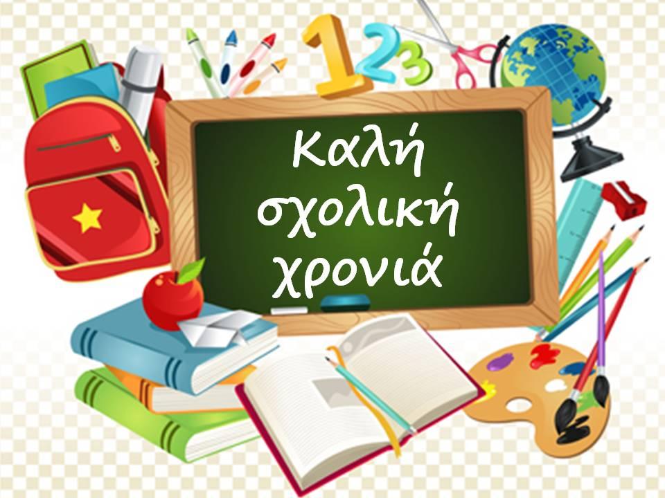 Image result for ΚΑΛΗ ΣΧΟΛΙΚΗ ΧΡΟΝΙΑ