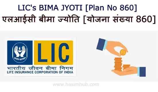 LIC's BIMA JYOTI [Plan No 860] - सुविधाएँ, लाभ, पात्रता और अक्सर पूछे जाने वाले प्रश्न