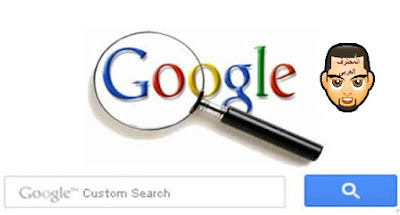 كيفية إنشاء بحث مخصص جوجل لمدونة بلوجر و كيفية وضعه داخل المدونة