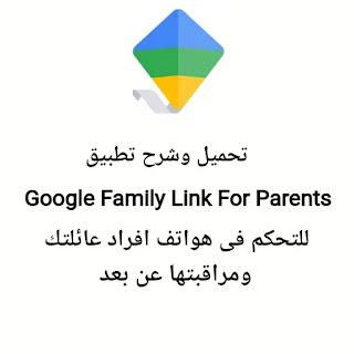 كيفية مراقبة هواتف ابنائك | تحميل وشرح تطبيق Google Family Link للتحكم عن بعد فى هواتف ابنائك