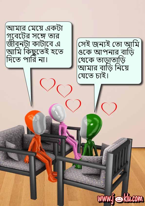 After proposal of marriage Bengali joke