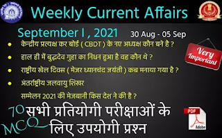 Weekly Current Affairs ( September I , 2021 )