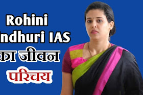 Rohini Sindhuri IAS Wikipedia Biography, Age, Family In Hindi