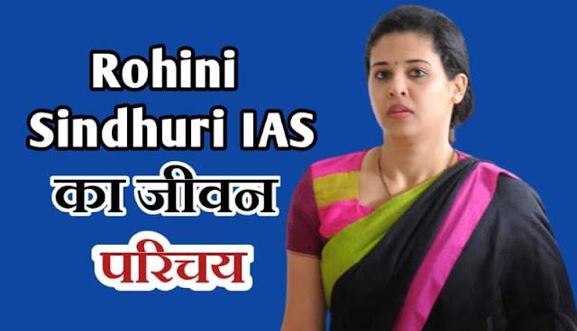 Rohini sindhuri ias biography in hindi, rohini sindhuri story