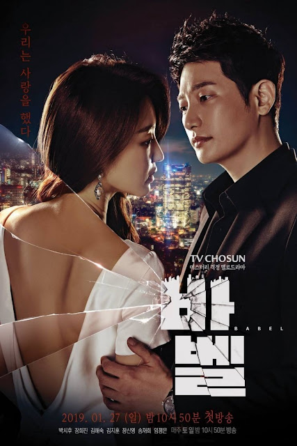 Drama Korea Babel Subtitle Indonesia