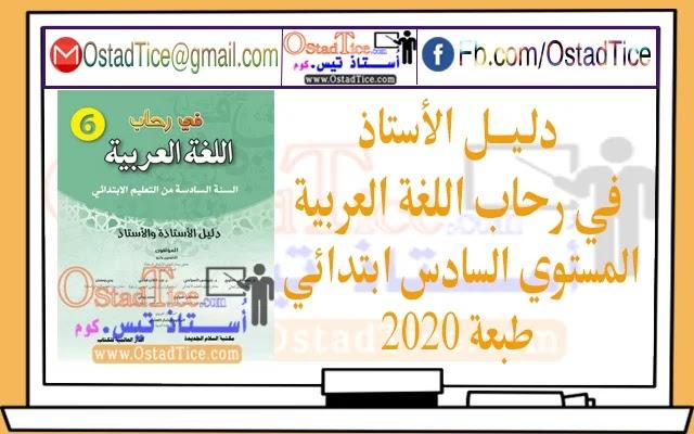 جديد: دليل الأستاذ في رحاب اللغة العربية المستوى السادس طبعة 2020