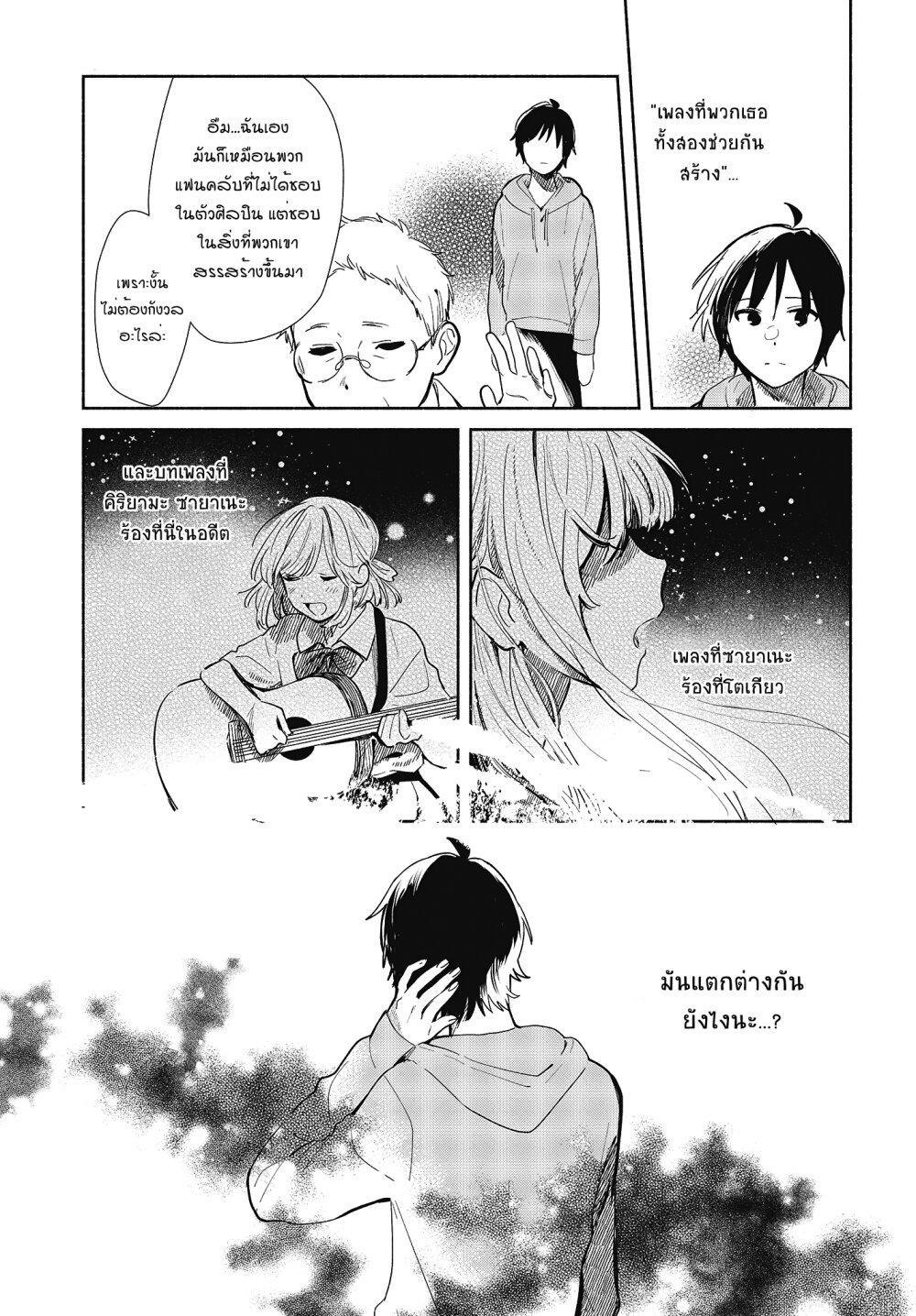 อ่านการ์ตูน Tell Me How to Forget About You ตอนที่ 6 หน้าที่ 13