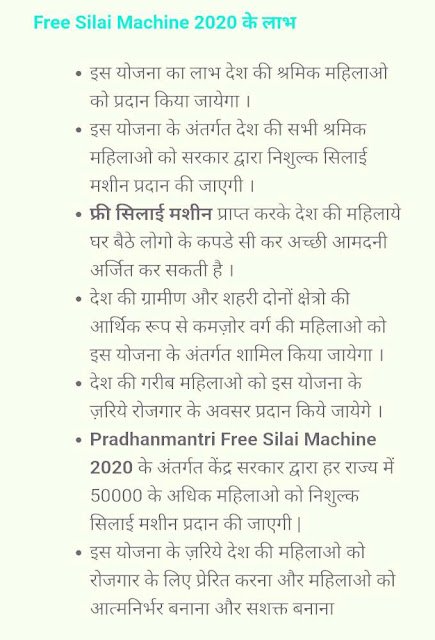 Free Silai Machine Yojna 2020
