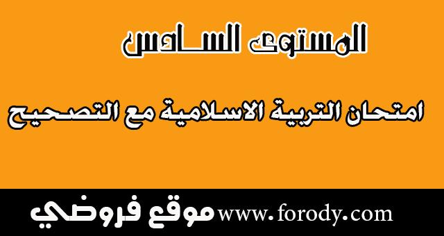 امتحان التربية الاسلامية مع التصحيح وفق المنهاج الجديد المستوى السادس
