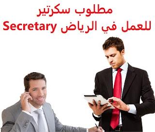 وظائف السعودية مطلوب سكرتير للعمل في الرياض Secretary