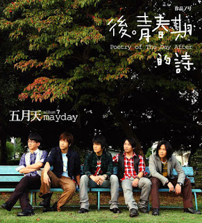 Mayday 五月天 - Like Smoke 如煙 Ru Yan Lyric with Pinyin