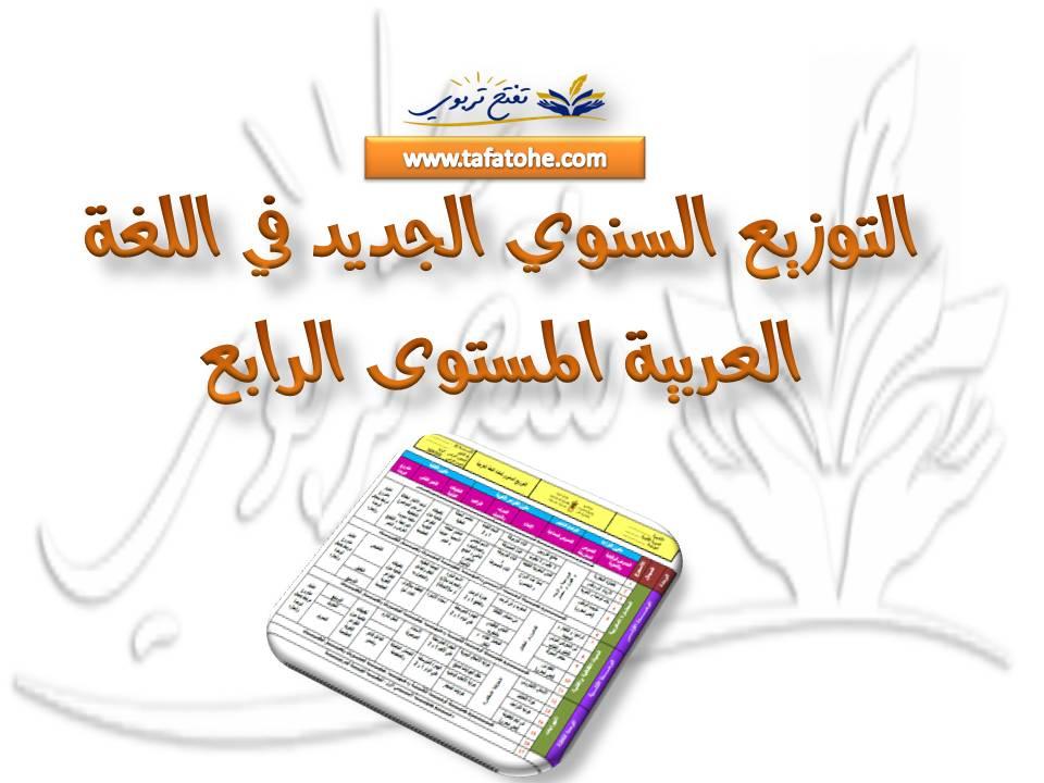 التوزيع السنوي الجديد في اللغة العربية المستوى الرابع وفق المنهاج المنقح