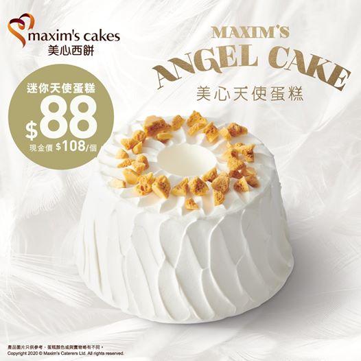 美心西餅: 天使蛋糕 減$20 至8月2日