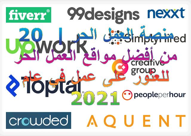 منصة العمل الحر |  20 من أفضل مواقع العمل الحر للعثور على عمل في عام 2021