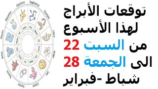 توقعات الأبراج لهذا الأسبوع من السبت 22 الى الجمعة 28 شباط -فبراير 2020