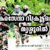 Army Recruitment RallyThrissur Kerala 2019 | Thrissur Rally Details 2019 | Upcoming Army Recruitment Rally Kerala 2019