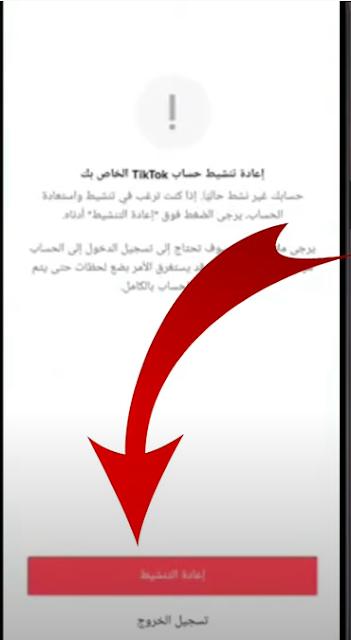 استرجاع حساب تيك توك استرجاع حساب تيك توك محظور كيفية استرجاع حساب تيك توك استرجاع حساب تيك توك محذوف