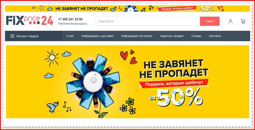 Мошеннический сайт fix-price24.ru – Отзывы, развод! Фальшивый магазин