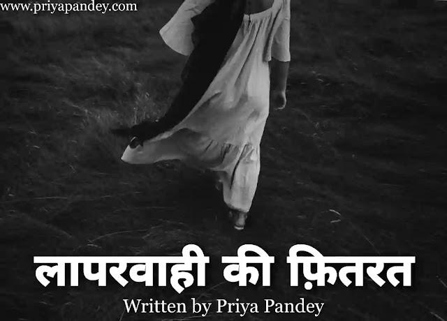लापरवाही की फ़ितरत Laparwahi Ki Fitrat Hindi Poetry Written By Priya Pandey