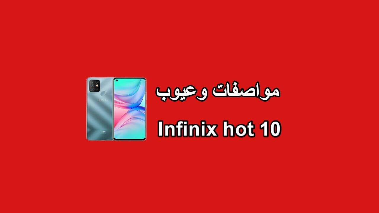 مواصفات Infinix Hot 10 سعر انفنكس هوت ١٠ عيوب مميزات |