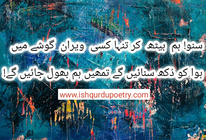150+ Best Sad Urdu Poetry Heart touching  udas Shayri of 2020