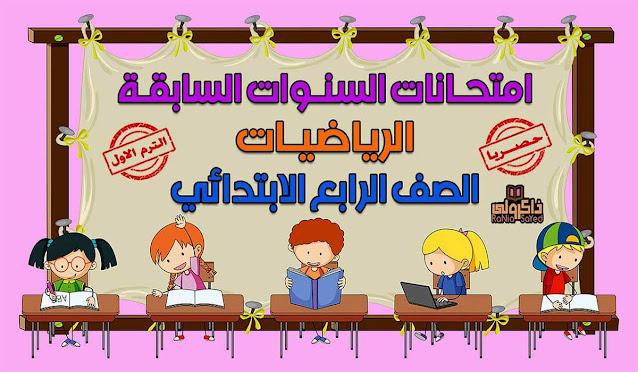 حصريا امتحانات رياضيات الصف الرابع الابتدائي الترم الاول 2020 للسنوات السابقة