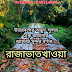 রাজাভাতখাওয়া | প্রেমানন্দ রায় | উত্তরবঙ্গের বিশেষ কবিতা