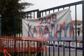 """Κατάληψη """"παιδική χαρά"""" στο 2ο Γυμνάσιο Πτολεμαΐδας - FOTO - ΒΙΝΤΕΟ"""